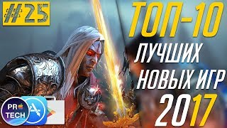 ТОП-10 лучших новых игр для iOS и Android 2017 |№25 от ProTech