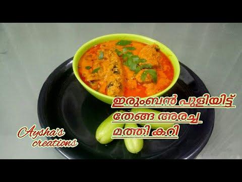 Bilimbi Sardine Fish Curry||ഇരുംബൻ പുളി ഇട്ട് തേങ്ങ അരച്ച മത്തി കറി||special Fish Curry||Ep:44