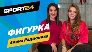 Щербакова Туктамышева антироссийское судейство Радионова о Гран при Китая в Фигурке
