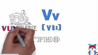 дудел видео английский алфавит урок 22(, 2016-05-18T17:43:16.000Z)