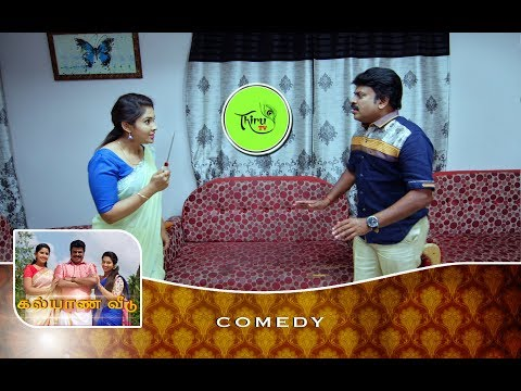 KALYANA VEEDU | TAMIL SERIAL | COMEDY | SURYA AFRAID FOR GOPI IN SEKAR HOUSE