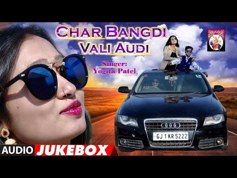 Char Bangdi Vali Audi || Yogita Patel || Audiojukebox || Produce by Studioshreemeldikrupa