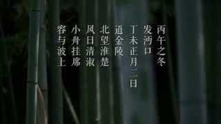 陈浩俊:琴歌《杏花天影--绿丝低拂鸳鸯浦》。 词曲:(宋)姜夔, 洞箫:...