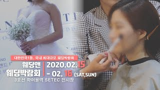 [제 64회 웨딩앤 웨딩박람회] 강남 유명 헤어·메이크…