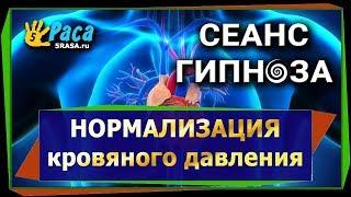 Нормализация кровяного давления - СЕАНС ГИПНОЗА