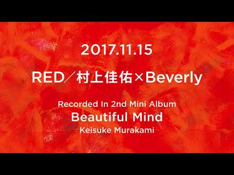 村上佳佑 - 2nd mini AL「Beautiful Mind」より「RED/村上佳佑×Beverly」Short Ver.
