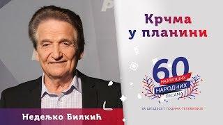 KRČMA U PLANINI - Nedeljko Bilkić