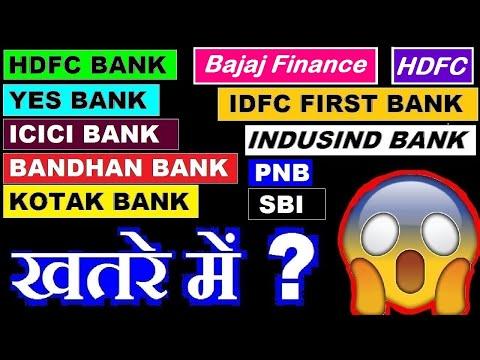 Bajaj Finance, HDFC BANK, IDFC FIRST BANK, BANDHAN BANK, HDFC, SBI, YES BANK, ICICI BANK ख़तरे में?