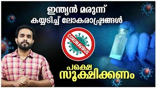 നമ്മൾ സൂക്ഷിക്കണം ! India's New Medicine 2DG Explained in malayalam | Anurag Talks | DRDO |