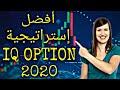 تجربة مؤشر IQ OPTION للخيارات الثنائية (ionosfera v6 2020)+ طريقة ربطه ببرنامج mt2trading