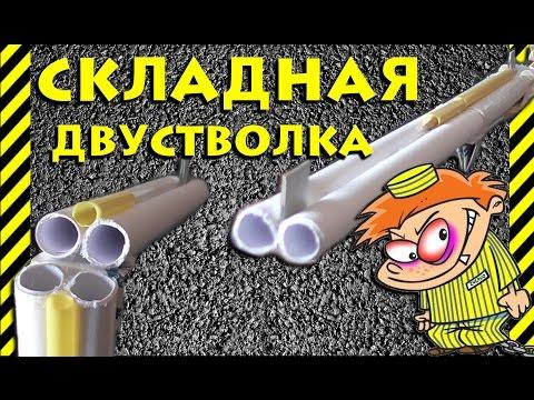 Самодельное оружие из дерева своими руками видео
