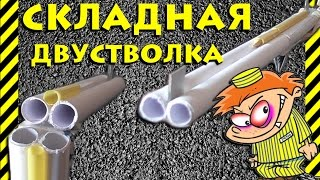 Как сделать складную двустволку из бумаги. Оружие поражающие злобные стаканчики из двух стволов!(https://youtu.be/X2tDro-hq8E Как сделать идеальную трубочку из бумаги для поделок https://youtu.be/-KsjNG91n04 Как сделать пули..., 2015-12-20T18:35:15.000Z)