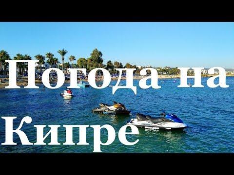Погода на Кипре Летом Температура воды климат отдых на море