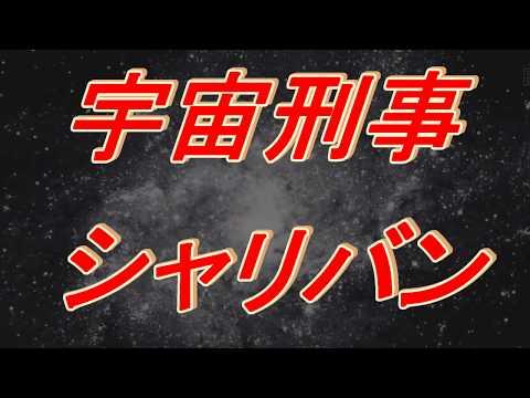 宇宙刑事シャリバン( 21st century ver.) - 串田 アキラ 歌詞付き 高音質