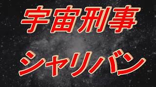 串田アキラ - 宇宙刑事シャリバン