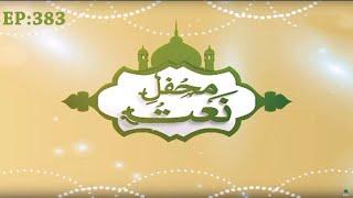 Mehfil e Naat Episode 383   محفلِ نعت   Grand Mefhil e Milad   Madani Channel