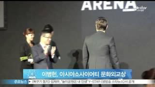 [Y-STAR] Lee Byungheon got the cultural diplomacy award at Asia society(이병헌, 아시아소사이어티 문화외교상 수상)