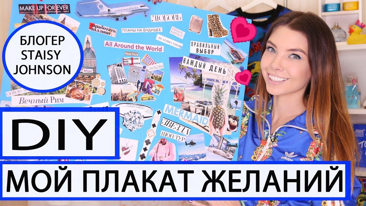 КАРТА ЖЕЛАНИЙ РАБОТАЕТ   DIY   ВИЗУАЛИЗАЦИЯ - YouTube
