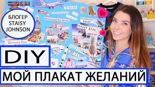 КАРТА ЖЕЛАНИЙ РАБОТАЕТ | DIY | ВИЗУАЛИЗАЦИЯ