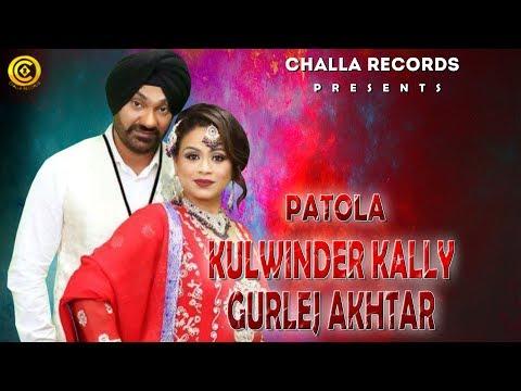 New Punjabi Songs   Patolo By Kulwinder Kally & Gurlej Akhtar   New Punjabi Song 2018
