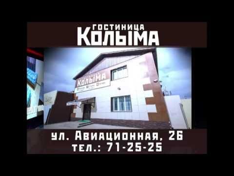 Гостиница Колыма в Чите | Сауна и гостиница Колыма