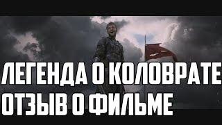 ОТЗЫВ О ФИЛЬМЕ ЛЕГЕНДА О КОЛОВРАТЕ