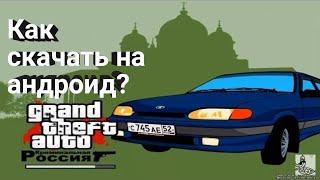 Как скачать Гта Криминальная Россия на андроид??????😱😱😱😱