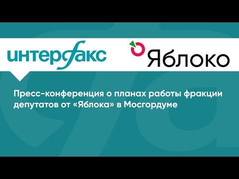 Пресс-конференция о планах