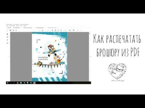 Как распечатать книгу в pdf с двух сторон