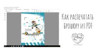 Печать брошюры из PDF, подробные разъяснения
