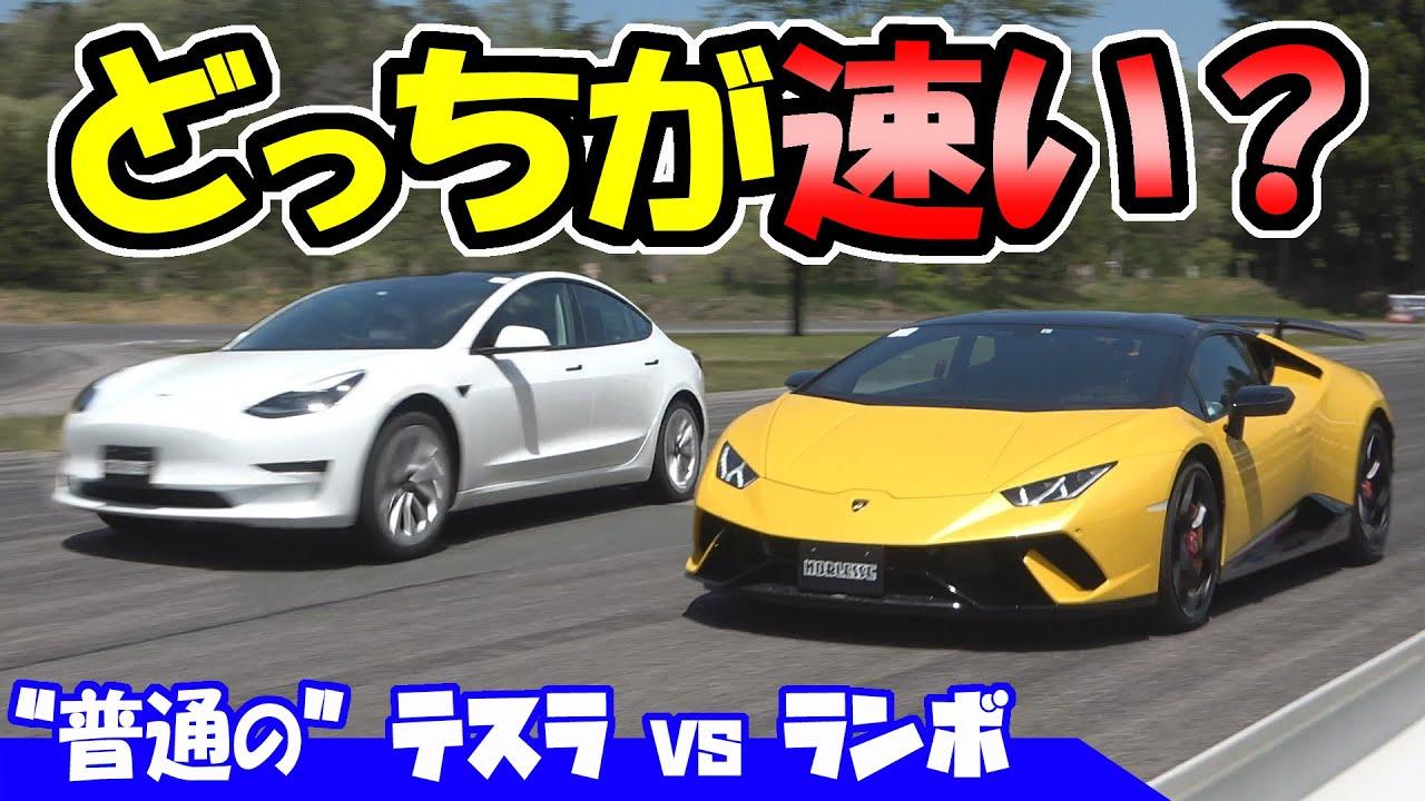 【テスラ VS ランボルギーニ】普通クラスのEVはスーパーカーに勝てるのか?|ゼロヨン