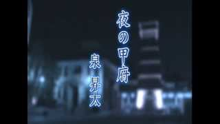 泉 昇太 新曲 夜の甲府