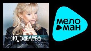 МАРИНА ЖУРАВЛЕВА – ПЕРЕЛЕТНЫЕ ПТИЦЫ / MARINA ZHURAVLEVA – PERELETNYE PTICY
