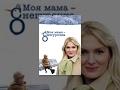 Моя Мама Снегурочка Фильм StarMedia Мелодрама mp3