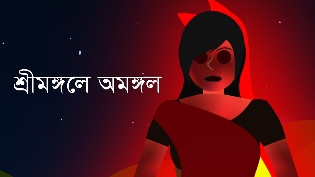 শ্রীমঙ্গলে অমঙ্গল । ভুতের গল্প। অভিশপ্ত হোটেল। Sreemangal e omongol bhuter golpo by Animated Stories