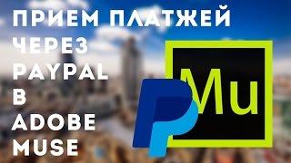 Прием платежей через PayPal в Adobe Muse(В этом видео я расскажу вам, как настроить приём платежей на сайте сделанном в Adobe Muse с помощью сервиса PayPal...., 2015-03-10T17:30:48.000Z)