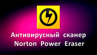 видео Бесплатные антивирусы и сканеры на русском языке