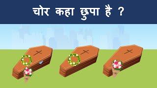 हिंदी जासूसी और मजेदार पहेलियाँ | chor kaha hai | Logical Baniya