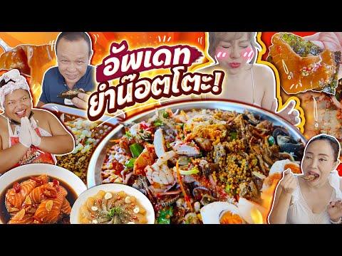 เปิดแล้ว น๊อตโตะยำปากบาน!! ชิมเมนูใหม่ กุ้ง&แซลมอนดองซีอิ้วเกาหลี