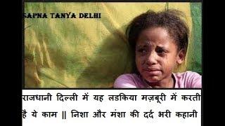 राजधानी दिल्ली में यह लडकिया मज़बूरी में करती है ये काम निशा और मंशा की दर्द भरी कहानी आप भी रो पड़े
