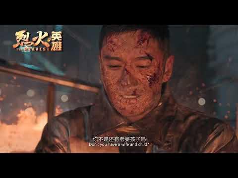 中国映画『烈火英雄』The Bravest 烈火英雄 ~戦士達に贈る物語~