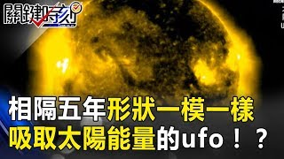 相隔五年形狀一模一樣 吸取太陽能量的神秘ufo又來了!? 關鍵時刻 20171016-5 黃創夏 傅鶴齡