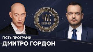 Дмитро Гордон на #Україна24 // ЧАС ГОЛОВАНОВА – 13 квітня