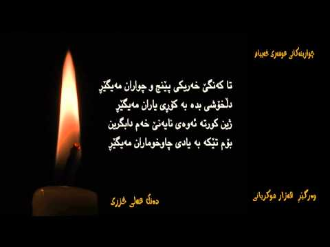 Xeiyam kurdi beshi 1 le 4