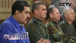 [中国新闻] 委内瑞拉政府挫败未遂政变 相关反对派议员或被取消豁免权   CCTV中文国际
