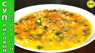 Обалденный рисовый суп со шпинатом - проверенный рецепт