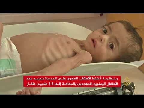 -أنقذوا الأطفال-: المجاعة تتهدد 5 ملايين طفل باليمن ????  - 15:54-2018 / 9 / 19