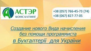 Создание нового вида начисления без помощи программиста в 1С Бухгалтерии 8 для Украины