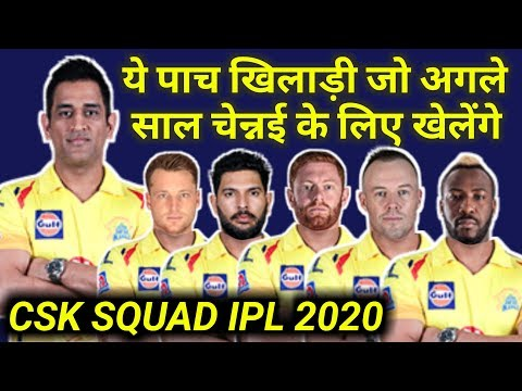 5 PLAYERS WHO CAN PLAY FOR CSK    IPL 2020 CSK TEAM SQUAD