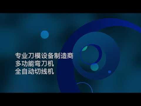 Adewo Automation Equipment Co.,Ltd
